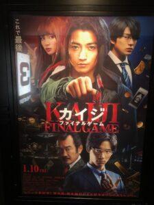 カイジ ファイナルゲームのポスター