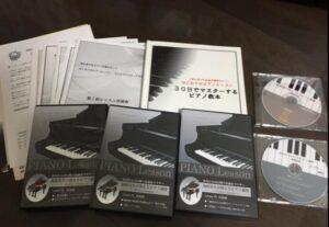 30日でマスターするピアノ教本第1~3弾セット