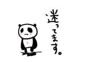 迷いパンダ