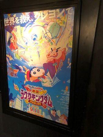 映画クレヨンしんちゃん『激突!ラクガキングダムとほぼ四人の勇者』