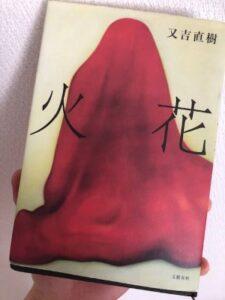 小説『火花』の画像