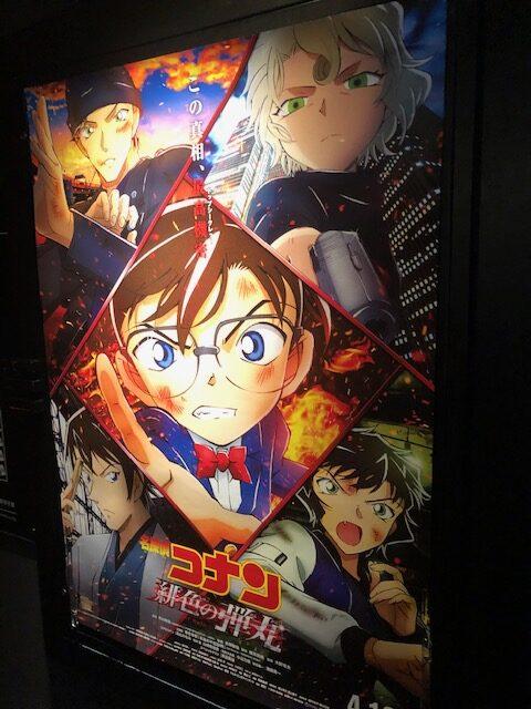 映画・名探偵コナン『緋色の弾丸』のポスター画像