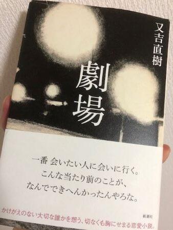 又吉直樹『劇場』の読書感想文-クズ男と純粋女に芽生えた嫉妬心